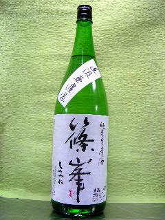 篠峯 純米生原酒 直汲無濾過 30BY 1.8L