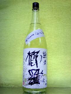 櫛羅 純米 無濾過生原酒 29BY 1.8L