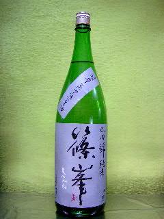 篠峯 純米山田錦 超辛無濾過生酒 29BY 1.8L