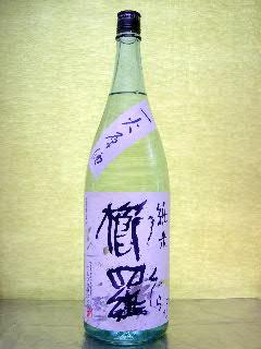 櫛羅 純米 一火原酒 1.8L