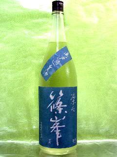 篠峯 凛々 純米吟醸無濾過生原酒 1.8L