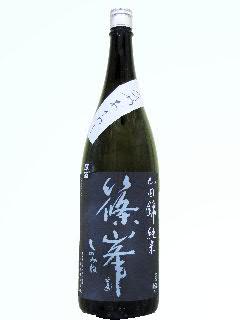 篠峯 晩秋旨酒 生モト純米 山田錦 無濾過生原酒 1.8L