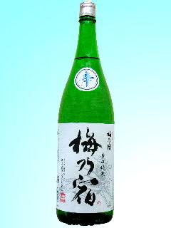 梅乃宿 純米三酒 辛口純米 辛 1.8L