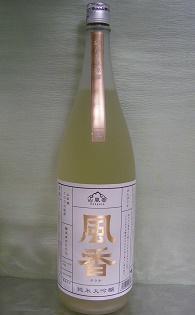 風香 純米大吟醸 袋吊り生原酒 1.8L