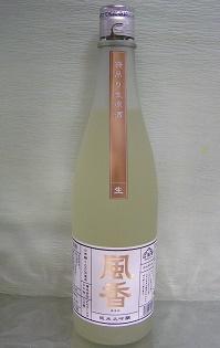 風香 純米大吟醸 袋吊り生原酒 720ml