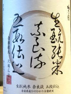 梅乃宿 奈良流五段仕込 生もと純米 無濾過生原酒 1.8L
