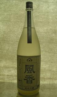 風香 純米吟醸 袋しぼり生原酒 1.8L