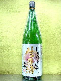 山鶴 特別純米酒 しぼり生原酒 29BY 1.8L