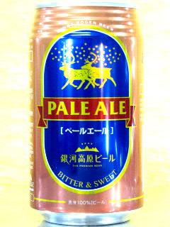 銀河高原ビール ペールエール 350ml缶