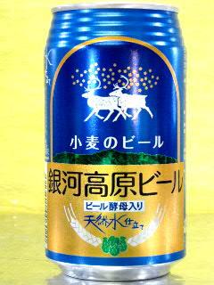 銀河高原ビール 小麦のビール 350ml缶