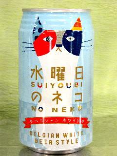 水曜日のネコ 350ml缶