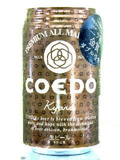 コエド ビール 伽羅-Kyara 350ml缶