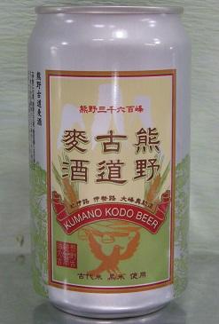 熊野古道麦酒 350ml缶